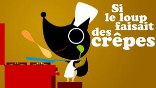 SI LE LOUP FAISAIT DES CRÊPES - Французский язык для детей