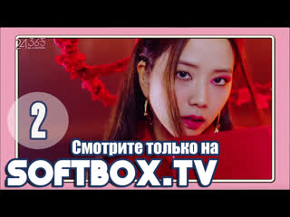 Озвучка SOFTBOX 24365 with BLACKPINK 02 эпизод