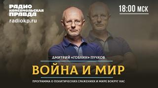 Дмитрий «ГОБЛИН» ПУЧКОВ и Иван ПАНКИН | ВОЙНА и МИР |