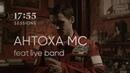 Антоха МС feat. Live Band | 17:55 sessions