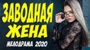 Домашка на камеру !! Фильм 2020 ЗАВОДНАЯ ЖЕНА @ Русские мелодрамы 2020 новинки HD 1080P