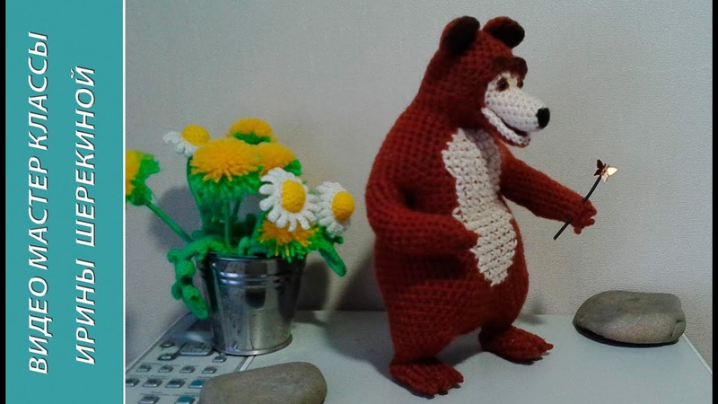 Медведь из Маша и медведь, ч.2. Bear from Masha and the Bear, ч.2. Amigurumi. Crochet.
