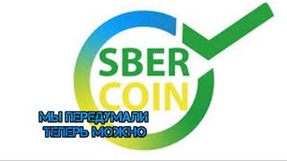 Сбербанк выпустит свою криптовалюту СБЕРКОИН SBERCOIN. Теперь каждый сможет выпустить свой токен.