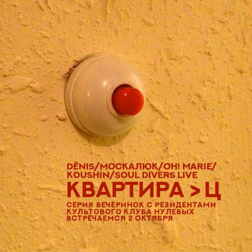 Афиша Екатеринбург 02/10 Квартира в Ц