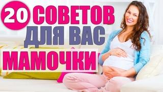 20 САМЫХ ГЛАВНЫХ СОВЕТОВ ВО ВРЕМЯ БЕРЕМЕННОСТИ   Это нужно знать каждой беременной женщине