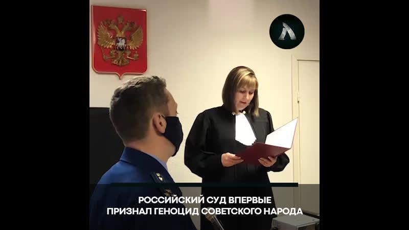 Суд впервые признал геноцид советского народа нацистами АКУЛА