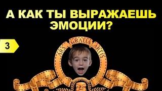 Топ-5 детских эмоций! Сколько угадаешь ты?  Киношкола ZIRKA