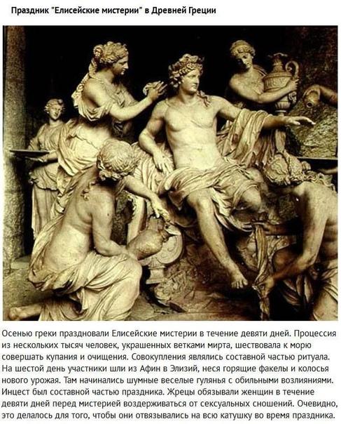 Шокирующие сексуальные извращения древности Далеко не все древние цивилизации вели пуританский образ жизни и тема секса для них была запретной, некоторые наоборот возводили секс в настоящий