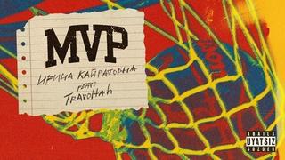 ИРИНА КАЙРАТОВНА - MVP (ft. Travoltah) [AUDIO]