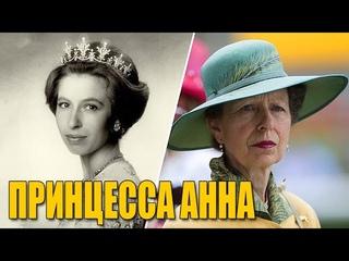 Принцесса Анна - дочь королевы Великобритании | Попытка похищения, развод, олимпиада