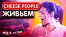 История Арам-зам-зам Cheese People — Светлый хайп | live хита Святая плеть