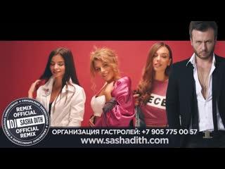 Selfie - В прошлом (DJ Sasha Dith Official Remix)