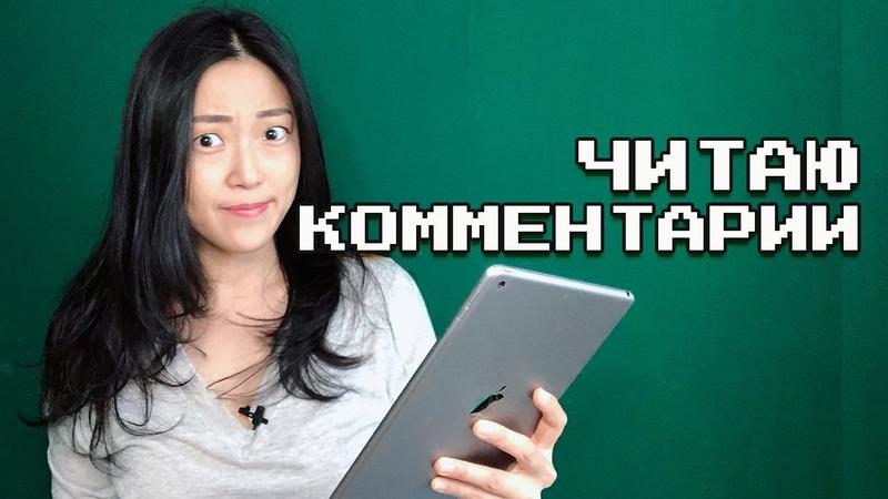 Кореянка читает комментарии о себе