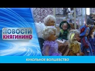 Кукольное волшебство