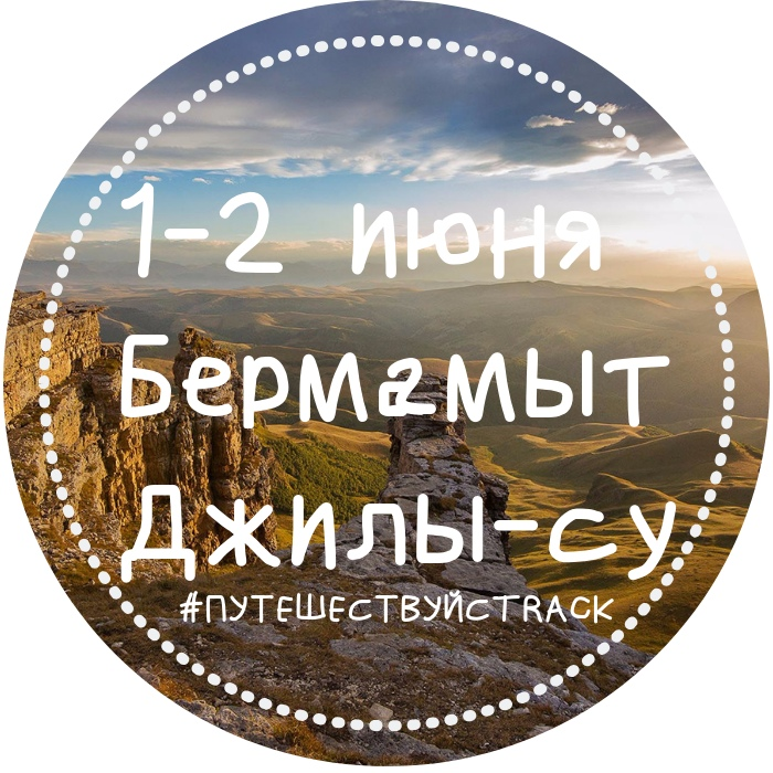 Афиша 1-2 июня: Бермамыт / Джилу-су