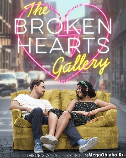 Галерея разбитых сердец / The Broken Hearts Gallery (2020/WEB-DL/WEB-DLRip)