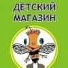 KERRY(керри)Пчелка.( www.petitangel.ru )