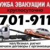 СЛУЖБА ЭВАКУАЦИИ Вологды т. 701-911
