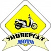 Универсал МОТО | Universal MOTO