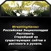WrestlingHavoc: Российская Энциклопедия Рестлинга