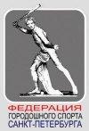 Федерация городошного спорта Санкт-Петербурга