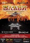 19 октября - Ольви (презентация альбома!), Черный Кузнец, Абордаж, Silvercast, Mainhard