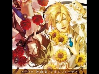 Kamigami no Asobi/  Irino Miyu/  Apollon Agana Belea - 光の中 - Hikari no naka CD
