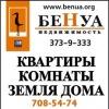 БЕНУА агентство недвижимости