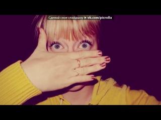 «2012))***» под музыку Неизвестный - зачем красвая такая ты,не понимаю,пользуешься красотою,а я страдаю. От твоих прогулок по ночам пью крепкий чай, и делаю вид что ничего не замечаю я. А ты не исправляешься, по клубам ходишь так же..... Picrolla
