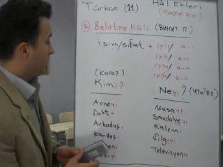 Турецкий Онлайн 11 Винительный Падеж Belirtme Hali 2010 mp4