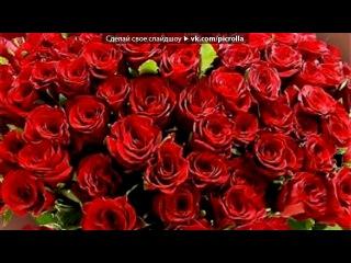 «С Днем Рождения!» под музыку ♥ ♥ ♥ С Днём Рождения ♥ ♥ ♥ - Родная моя, вы у меня самая красивая, добрая, милая, классная, просто самая ЛУЧШАЯ.оставайтесь всегда такой, я очень рада, что у меня есть такая учительница, как вы))* люблю вас до безумия)) Сегодня, это ваш день...пусть сегодня исполнится всё что вы поже. Picrolla