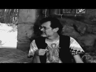 Антология Теренса Маккены - Глава 03/12 - Кто мы