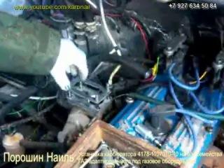 Установка карбюратора 4178-40 на ГАЗ. Наиль Порошин. ГРУППА: