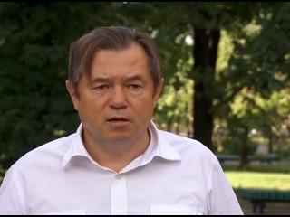 """Сергей Глазьев: """"Главное  освободиться от внешней зависимости"""""""