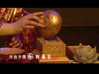 Отличная реконструкция варки чая времен династии Тан (времен Лу Юя)