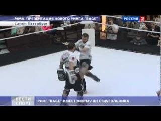 Гибрид ринга и клетки от M-1 Global - RAGE для турниров по MMA