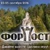 РИ Форпост-2016