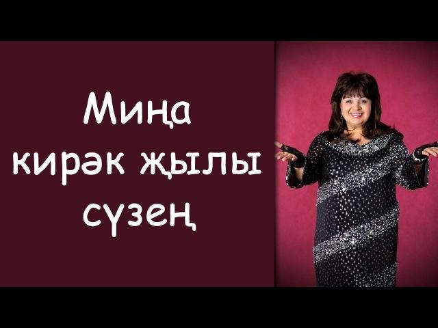 Альфина Азгамова «Мина кирэк жылы сузен»