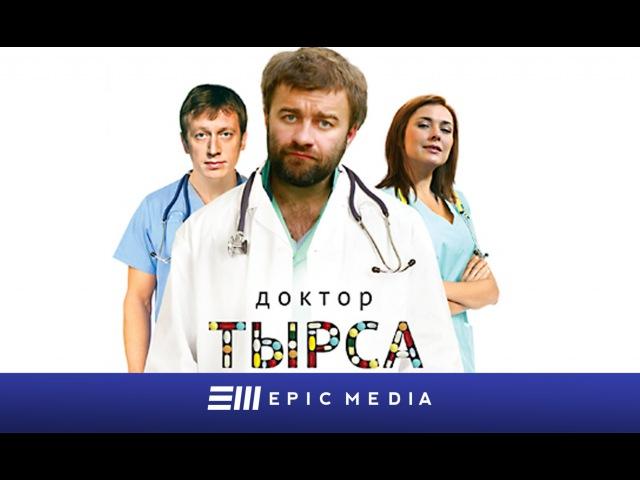Доктор Тырса Серия 18 2010