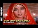 Bada Dukh Dina O Ramji - Ram Lakhan | Lata Mangeshkar | Anil Kapoor, Jackie Shroff Dimple Kapadia