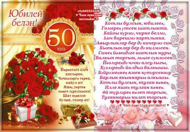 поздравления на татарском юбиляру соседке 55 яшькэ