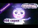 Лунтик - 468 серия. Светлая миссия. Новые серии 2017 года