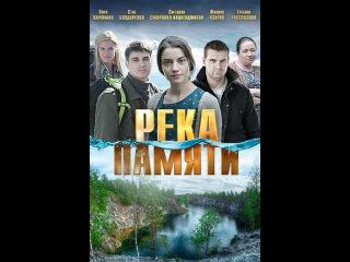 Река памяти (2016) смотреть онлайн бесплатно в хорошем 720 HD качестве