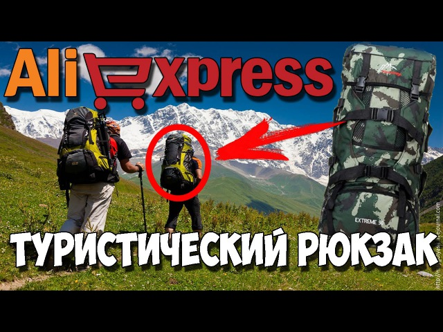Туристический Рюкзак с Aliexpress РЕАЛЬНО