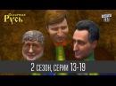 Мультфильм Сказочная Русь 2 - все серии подряд | 13 - 19 серии (второй сезон) мульт сериала.