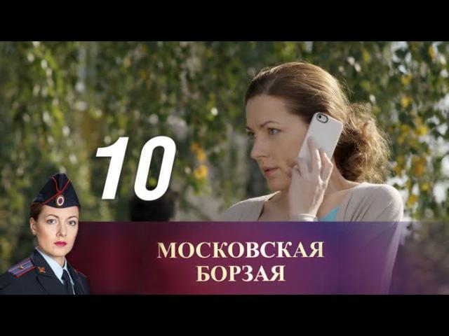 Московская борзая 10 серия 2016 Криминал мелодрама @ Русские сериалы