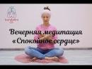 Вечерняя медитация Спокойное сердце