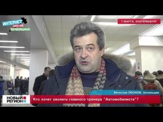 Кто хочет уволить главного тренера АВТОМОБИЛИСТА