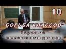 10.БОРЬБА КЛАССОВ. Борьба за коллективный договор. М.В.Попов