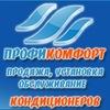 Кондиционеры в Гомеле - СООО Профикомфорт